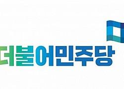 민주당 구청장 경선 후보 13명 확정…남구 보류