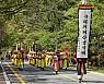 지리산남악제· 군민의 날 행사 '성황'