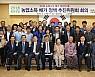 강진군, 농업소득 배가 정책 추진위원회 출범회의 개최