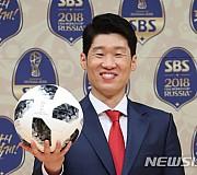 박지성 '이것이 러시아 월드컵 공인구'
