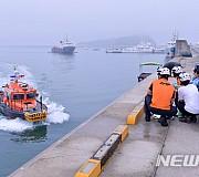 실전같은 2018해양복합재난안전한국훈련