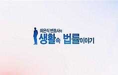 [생활법률 5회]무고죄