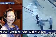 '폭언·폭행 혐의' 한진家 이명희, 오는 28일 경찰 출석