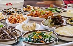 [멋거리 맛거리]무등산보리밥거리