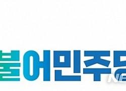민주당 광주 남구청장 공천무효 가처분 기각