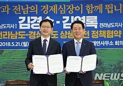 '전남·경남 경제심장 함께 뛴다' 김영록-김경수 상생발전 협약