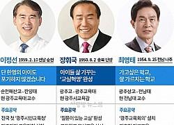 광주교육감 선거, '지난 8년 광주 교육' 최대 쟁점