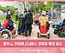 광주시, 무장애 시내버스 정류장 확대 설치