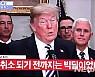 북미회담 취소까지 12시간도 안걸려…백악관에선 무슨 일이?