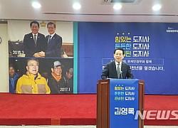 김영록 전남지사 후보