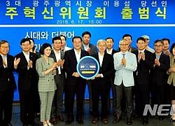 이용섭 당선인 '광주혁신위원회' 공식 출범