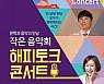 의정부예술의전당, '작은음악회-해피토크콘서트' 개최