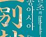 '또 하나의 민족혼' 삼별초 특별전…26일 국립나주박물관
