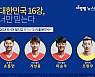 광주 '축잘알' 삼촌들이 내다본 월드컵③ <멕시코 편>