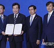 [금주 뉴시스 포토①]검·경 수사권 조정 관련 담화 및 서명식