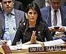 [국제 핫이슈] 미국, 유엔인권이사회 탈퇴
