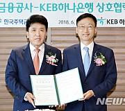 KEB하나은행, 한국주택금융공사와 서민 주택금융 지원