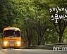 현대자동차그룹, '재잘재잘 스쿨버스' 영상 칸 국제광고제 동상 수상