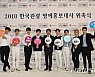 엑소, 한국 관광 명예 홍보대사…한국 관광 구출 나선다