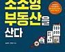 [신간] 부자들은 지금 초소형 부동산을 산다