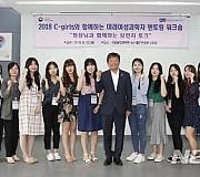 파이팅 외치는 라승용 농촌진흥청장