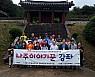 나주향교 '거북선 제작' 나대용 장군 발자취 탐방