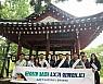 LX 광주서부지사, 만귀정서 지역문화재 보호 앞장