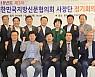 대한민국지방신문협의회 제3차 사장단 정기회의