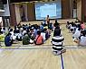 나주소방서, 나주초교 119소년단 미래소방관 체험
