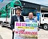 [영광소식] 한빛원전 소재지에 2억5천만원 들여 '광역방제기·트럭' 지원
