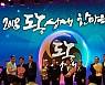 전남농협 '도농 상생 한마음 대회' 참석