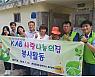 한국감정원 광주지사, 북구 신안동 노부부 주택 리모델링