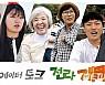 목포MBC 창사50주년 특집 'ㅋㅋ 전라 재밌네' 14일 방송