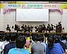 화순만연초등학교 시립교향악단 초청공연