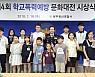 광산경찰서 '학교폭력 예방 문화대전' 시상식