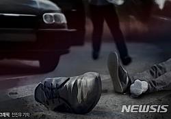 폭행해 쓰러진 지인, 차로 치어 숨지게 한 60대 중형