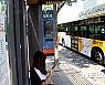 '버스 시간 확인하세요' 여름방학 감축운행