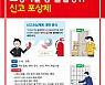 [광주소식]북부소방, 소방시설 불법행위 신고포상제 등