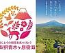 일본, '자살의 숲' 부정적 이미지 쇄신에 주력