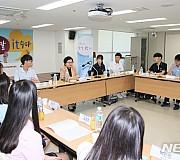 정현백 장관, 청소년폭력예방 주제 릴레이 간담회 참석
