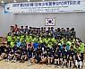 한·일 청소년, 22번째 체육교류···대구광역시·사가현