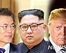 남북 정상회담 언제 열리나…9월 12일? 19일?