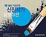 기업은행, '신진 미술작가 공모대전' 개최