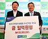 농협중앙회, 아시안게임 국가대표 선수단에 격려금