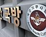 안보지원사령 국무회의 의결…민간인 사찰 금지 명시