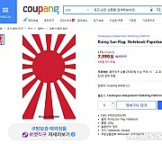 온라인 쇼핑몰, 전범기 디자인 활용한 상품 판매 논란