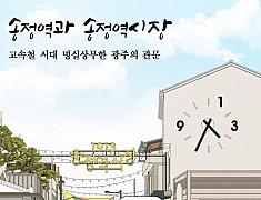 고속철시대의 관문, '송정역과 송정역시장'