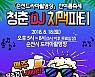 순천 드라마촬영장서 '청춘 치맥 파티'