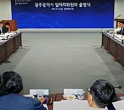 광주 일자리위원회 출범