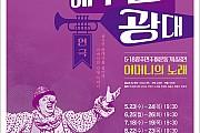 5·18광주민주화운동기념 '어머니의 노래' 무료공연